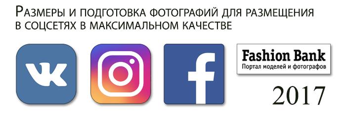 Подготовка фотографий для соцсетей - 2017